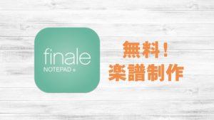 無料で利用できる楽譜制作ソフト:Finale NotePadのレビュー