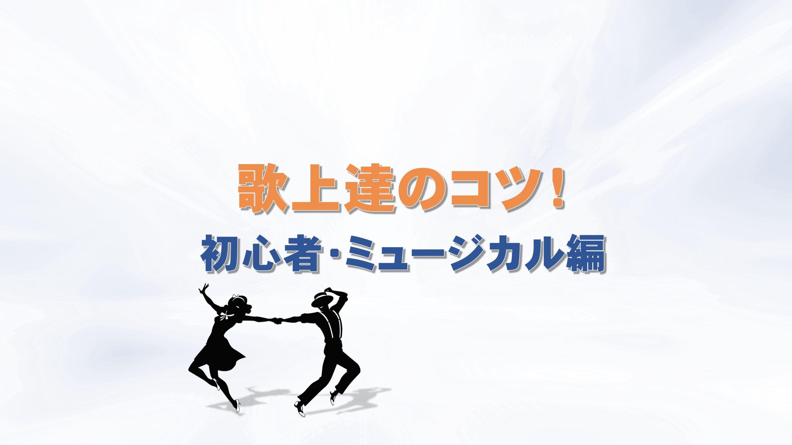歌のコツミュージカル編v5