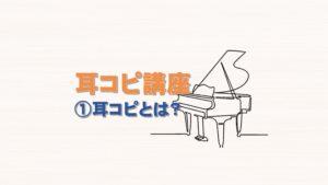 ピアノで耳コピをするコツ:耳コピとはなに?