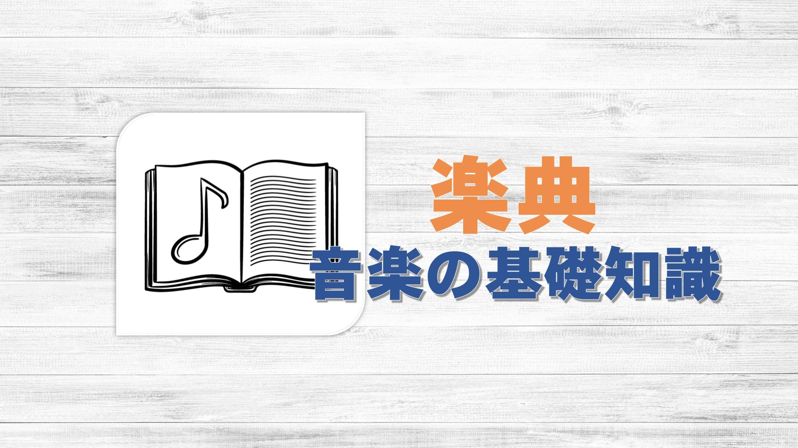 楽典とは?:初心者向けの解説とおすすめ本